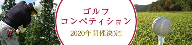 ゴルフコンペティション2020年開催決定!