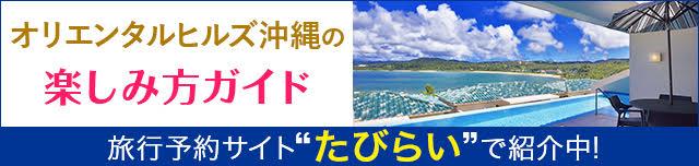 オリエンタルヒルズ沖縄那覇のお楽しみガイド