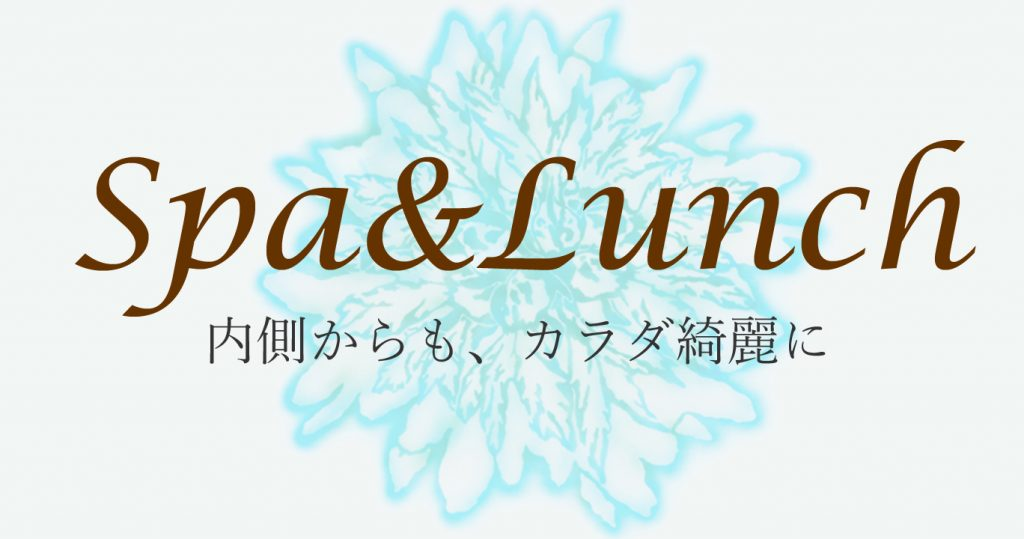 『Spa&Lunch』