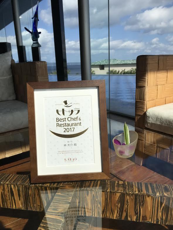 ~ヒトサラ Best Chef & Restaurant 2017~