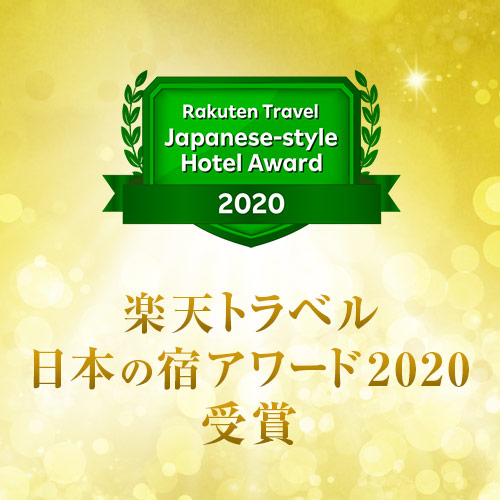楽天トラベル 日本の宿アワード2020